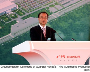Groundbreaking Ceremony - Guangqi Honda - Third Production Line
